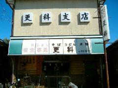 更科支店・店2