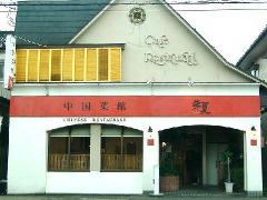 朱夏・店3