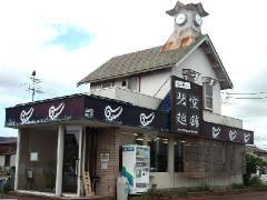 碧空麺舗・店3