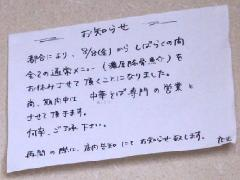 碧空麺舗・お知らせ