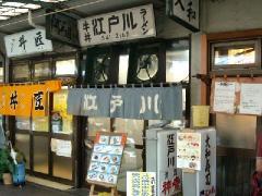 江戸川・店