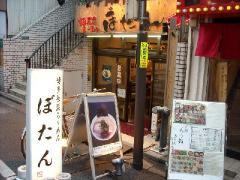 ぼたん大塚本店・店