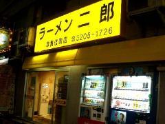 ラーメン二郎 歌舞伎町店・店