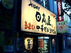 日高屋・店
