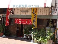 宇佐美食堂・店