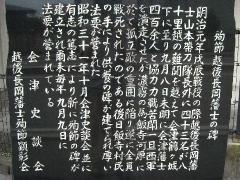 長岡藩士2