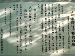 中野竹子2