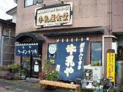 牛乳屋食堂・店