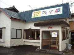 菜々屋・店