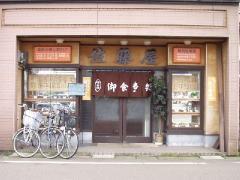 佐藤屋食堂・店