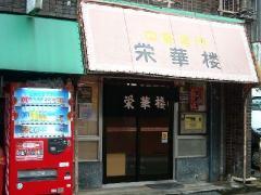栄華楼・店