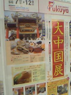 blog20060909a.jpg