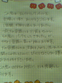 blog20061016c.jpg