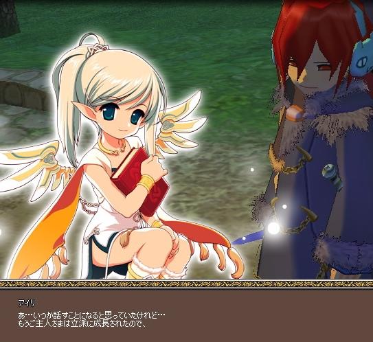 mabinogi_2009_10_31_004-crop.jpg