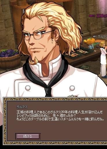 mabinogi_2009_10_31_016-crop.jpg