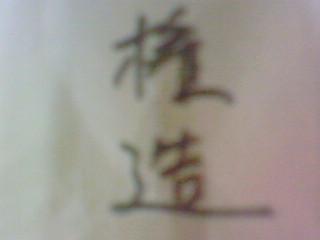 200703021918432.jpg