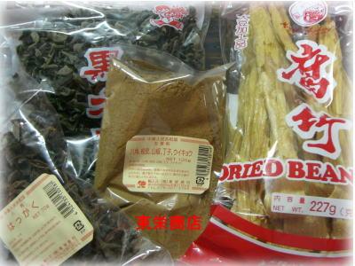 元町で中華食材を買う