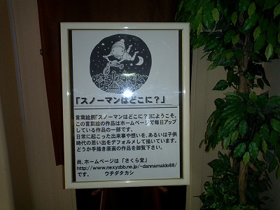 ウチダタカシ展 001