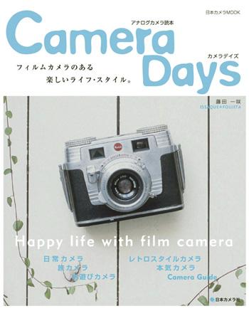 アナログカメラ読本 Camera Days