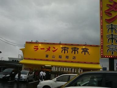 来来亭20091213