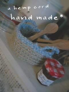 麻ひも編み*