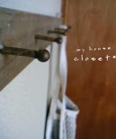 クローゼット*