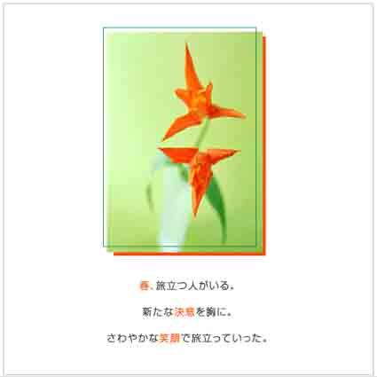 tabidachi.jpg
