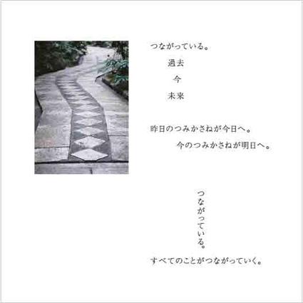 tsunagaru.jpg