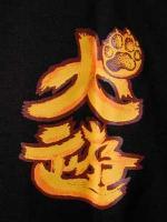 いぬんちゅ前ロゴ