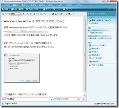 WindowsLiveWriter 使用画面