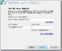 WindowsLiveWriter 初期設定