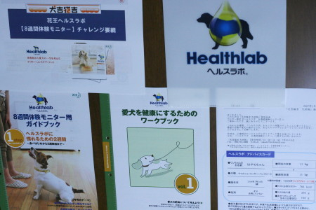 healthlab_002_1.jpg