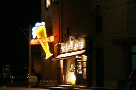 門司港地ビール工房