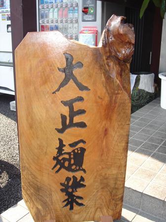 大正麺業看板