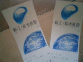新江ノ水チケット