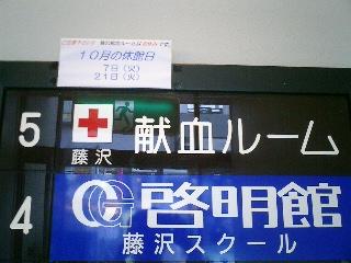 献血ルーム 表札