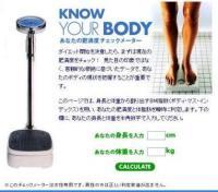 肥満度BMIチェッカー