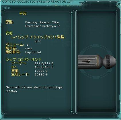 Collection_ReactorLv7
