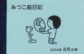 20060715143645.jpg