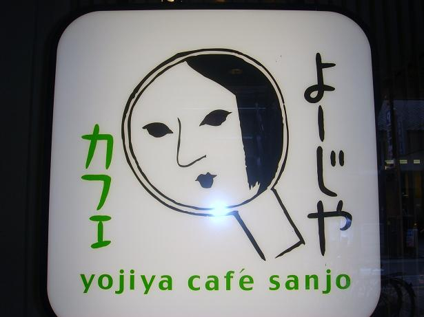 カフェ 4