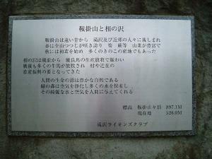 080923kurakakeyama02