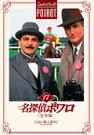 名探偵ポワロ 完全版 Vol.17