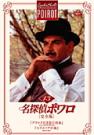 名探偵ポワロ [完全版] vol.13