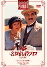 名探偵ポワロ[完全版]Vol.14