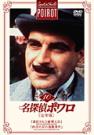 名探偵ポワロ [完全版] Vol.10