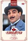 名探偵ポワロ[完全版]Vol.1