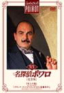 名探偵ポワロ[完全版]Vol.23