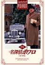 名探偵ポワロ[完全版]Vol.24