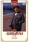 名探偵ポワロ[完全版]Vol.31