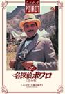 名探偵ポワロ[完全版]Vol.30
